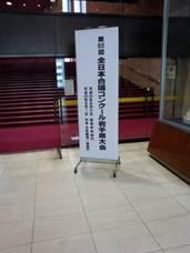 合唱 2019 県 大会 岩手 全日本 コンクール