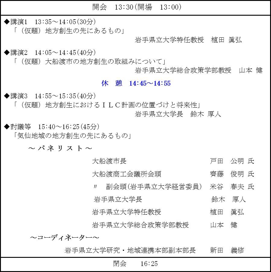 2017.12.16 地方創生公開セミナー.jpg