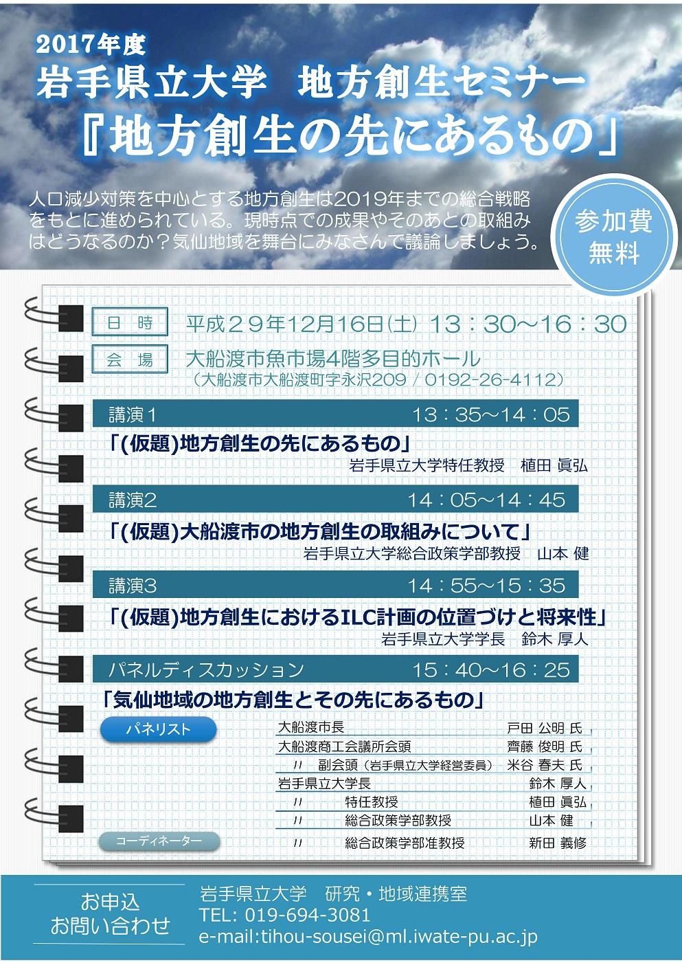 2017.12.16 地方創生セミナーチラシ.jpg
