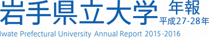 Iwate Prefectural University Annual Reports 2015-2016