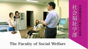 The Faculty of Social Welfare