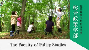 The Faculty of Policy Studies