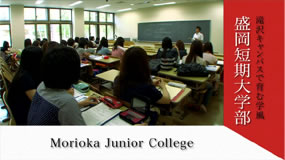 Morioka Junior College
