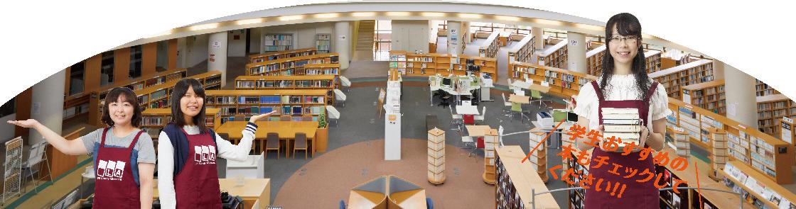 図書館 大学 岩手 県立