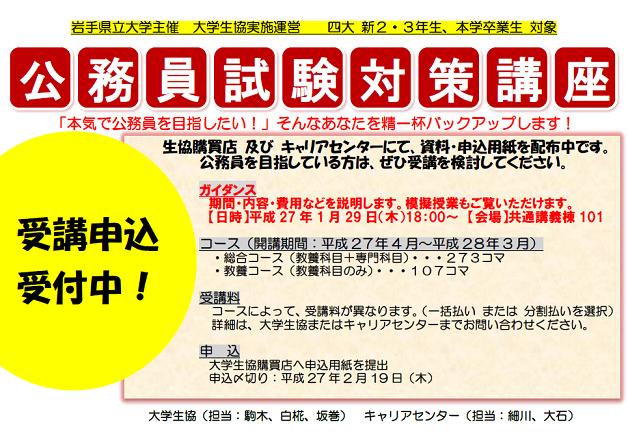 岩手県立大学 公務員試験対策講座.png