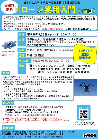 dronejituyou1.png
