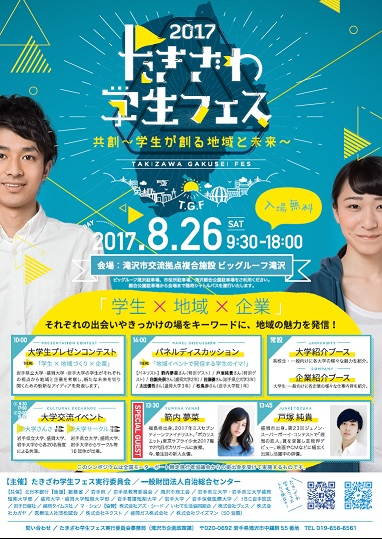 takizawa_gakusei_fes.jpg