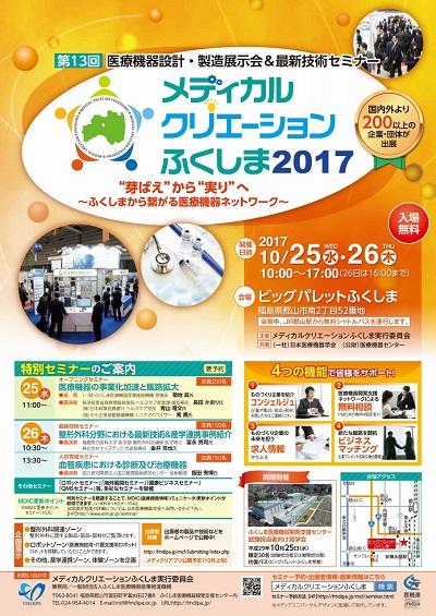 メディカルクリエーションふくしま2017