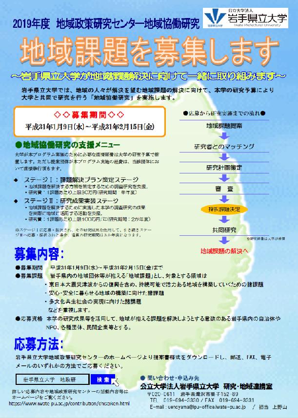 2019_chikikyodokenkyu.png
