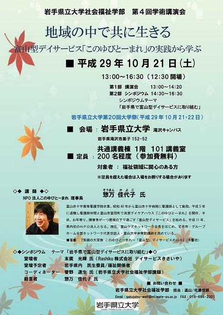 290821 poster01.jpg