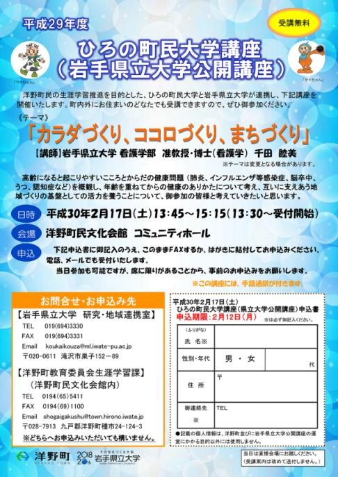 H29hirono02.jpg