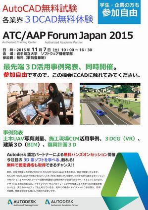 ATC_Froum2015_A4_Rev5[1]_01.jpg