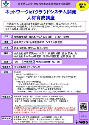 2019_iot_chirashi.jpg