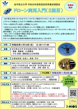2019_drone2_chirashi.jpg