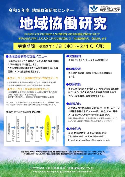 chiikikyodo2020.jpg