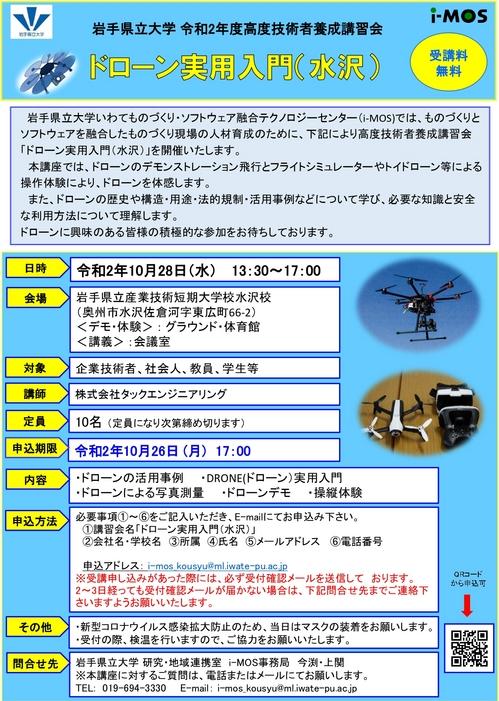 2020_dronmizusawa_chirashi.jpg