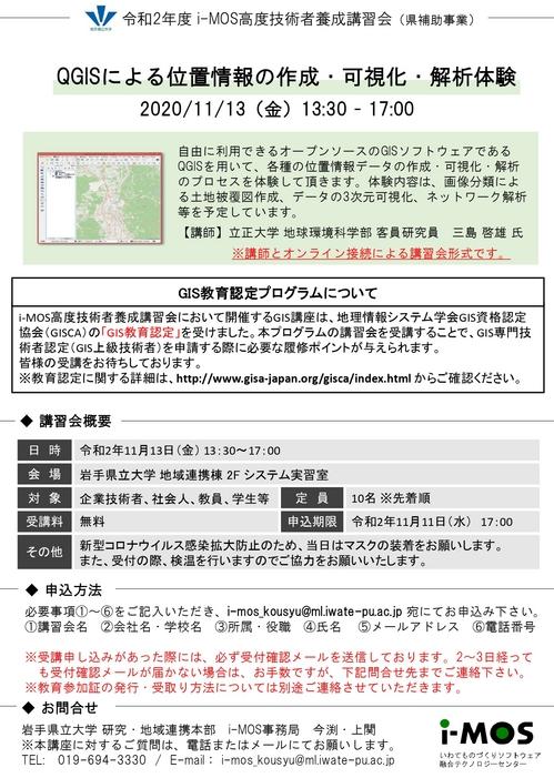 R2_GIS_kousyu_1113.jpg