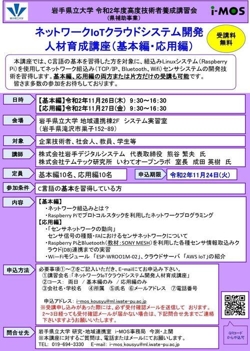 2020_IoT_chirashi.jpg