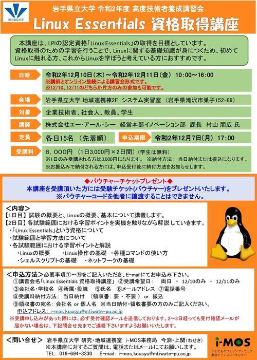 2020_LinuxEssentials_chirashi.jpg