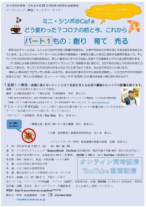 minisympocafe_chirashi_1.jpg