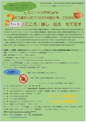 minisympocafe_chirashi_2.jpg