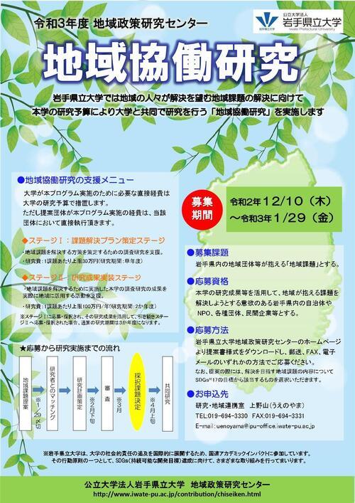 r3_chiikikyodokenkyu_chirashi.jpg