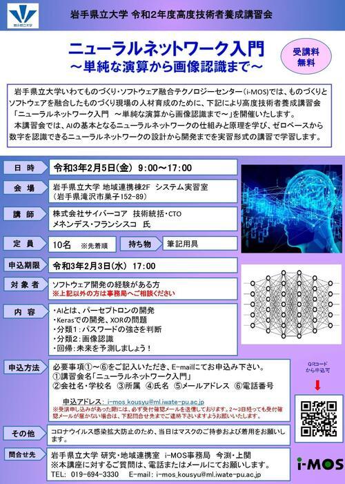 ニューラルネットワークチラシ