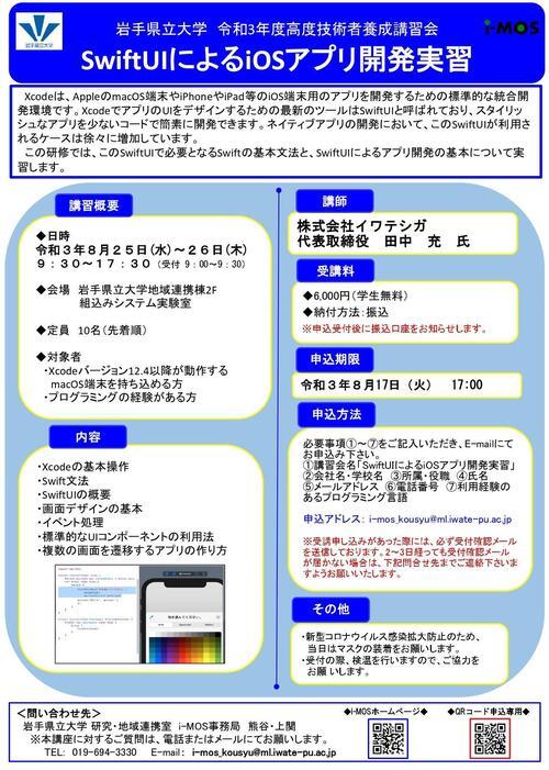 R3_SwiftUI.jpg