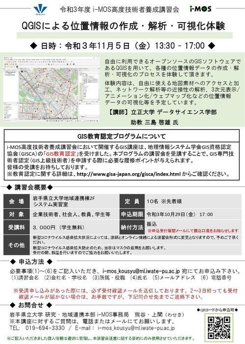 R3_GIS_kousyu_1105.jpg