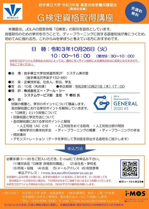 R3_Gkenteishikaku.jpg