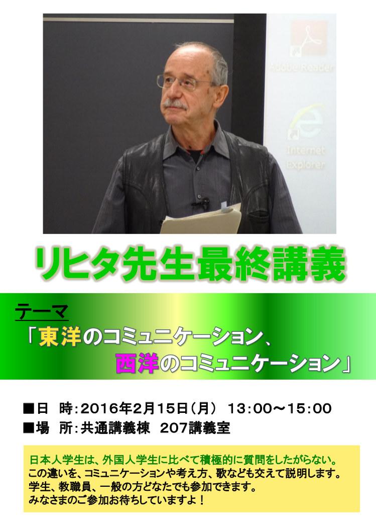 リヒタ先生最終講義_20160125.jpg
