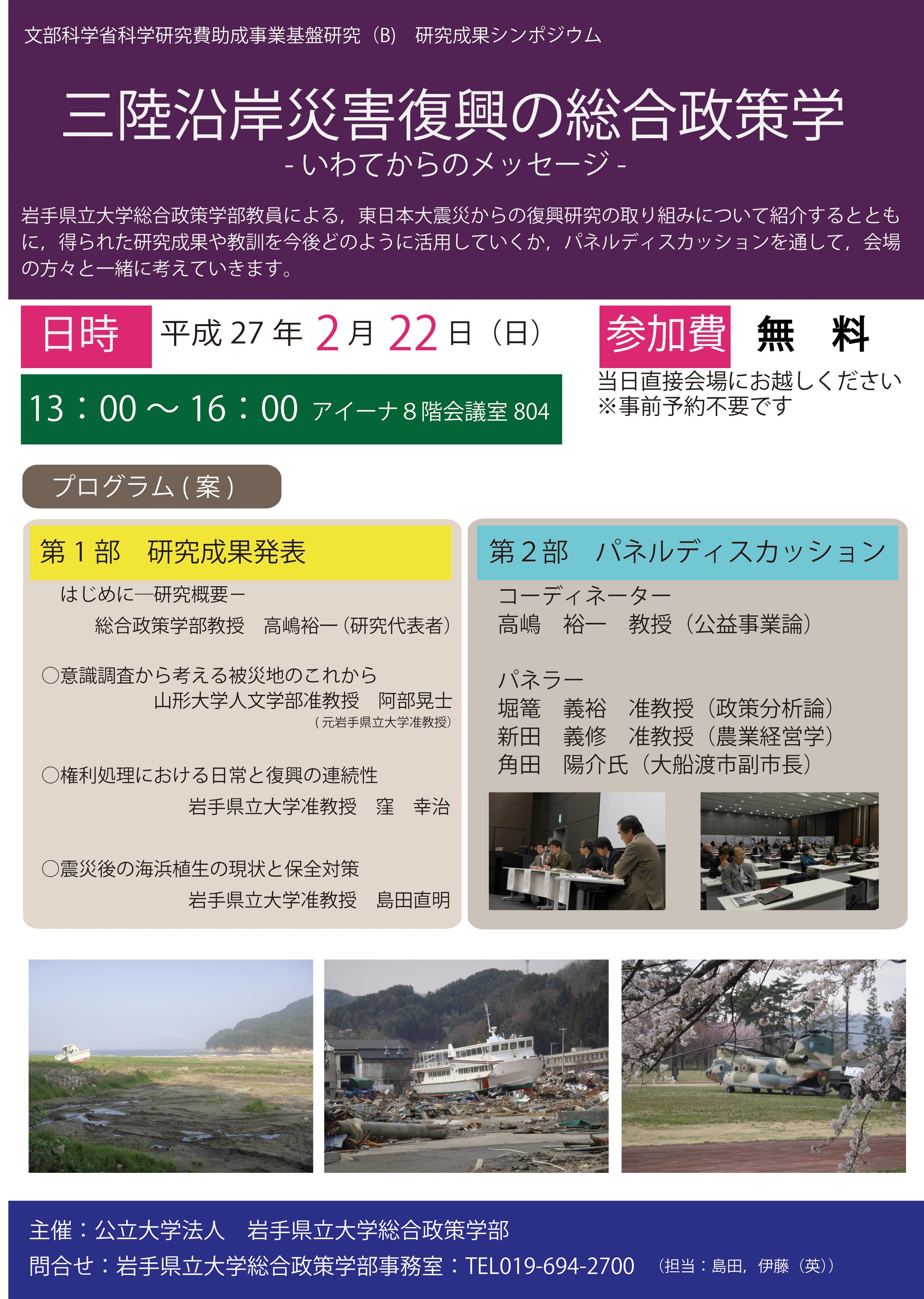 県大シンポジウム20150222_2.jpg