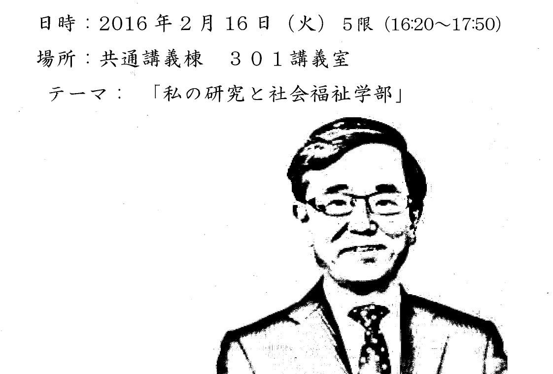 青木先生最終講義.jpg