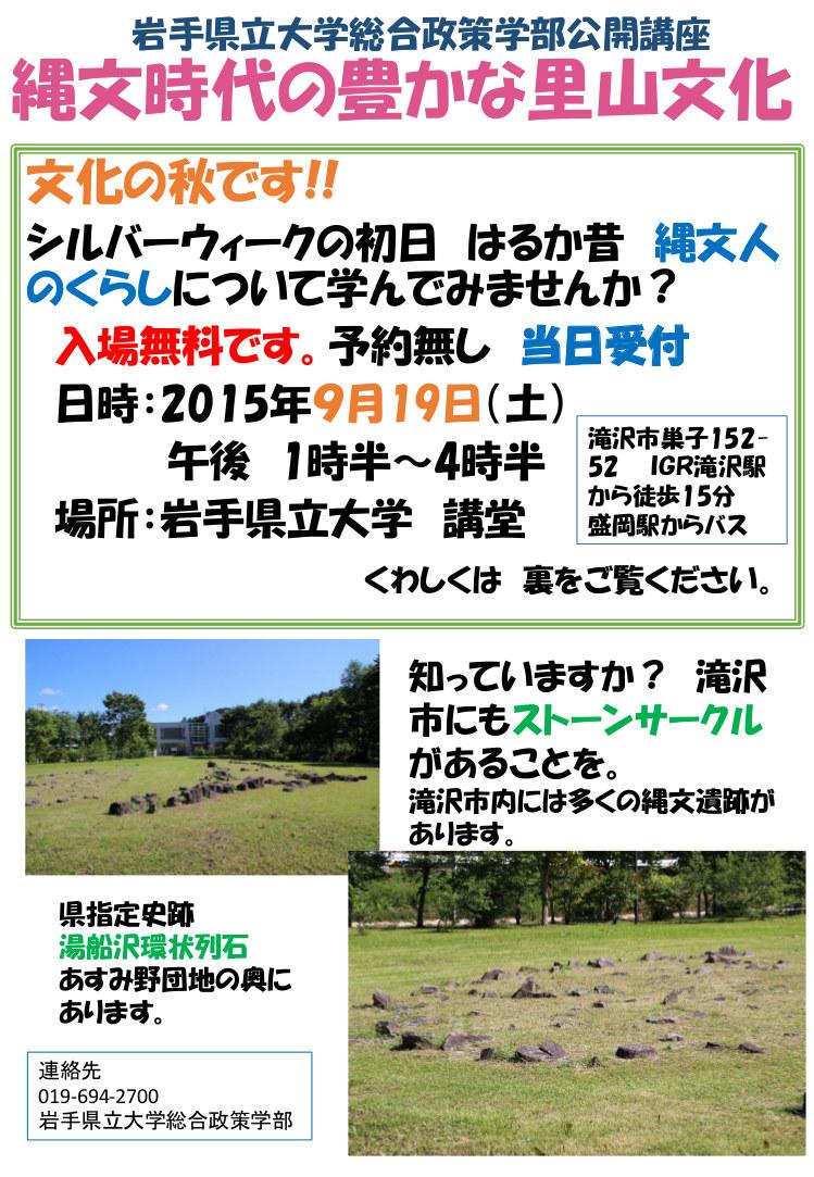 20150919souseikouza4_2.jpg