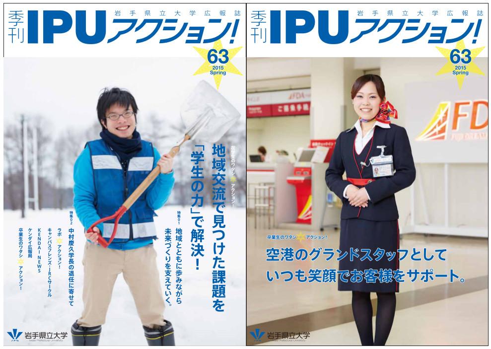 IPUアクション63号