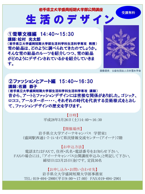 H27公開講座ポスター(生活).jpg