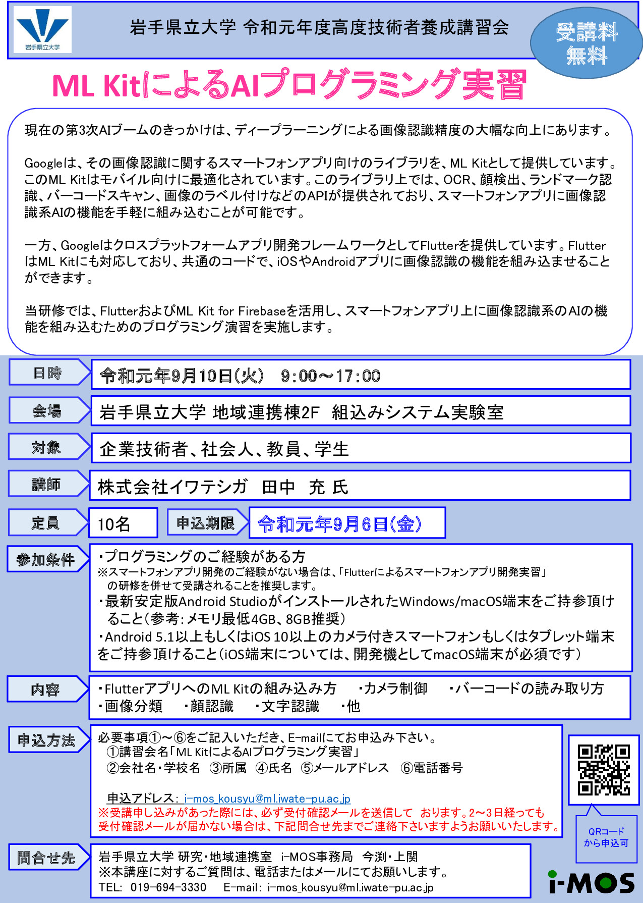 https://www.iwate-pu.ac.jp/whatsnew/mlkit_chirashi.jpg